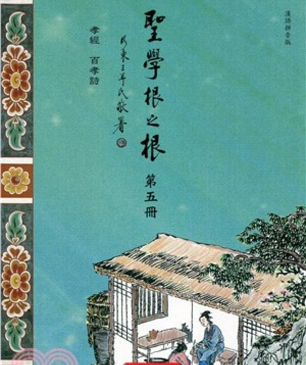 Bài viết, tiểu luận, truyện ngắn - Giới thiệu bộ sách Nền tảng căn bản nhất trong giáo dục của người xưa (Thánh học căn chi căn)