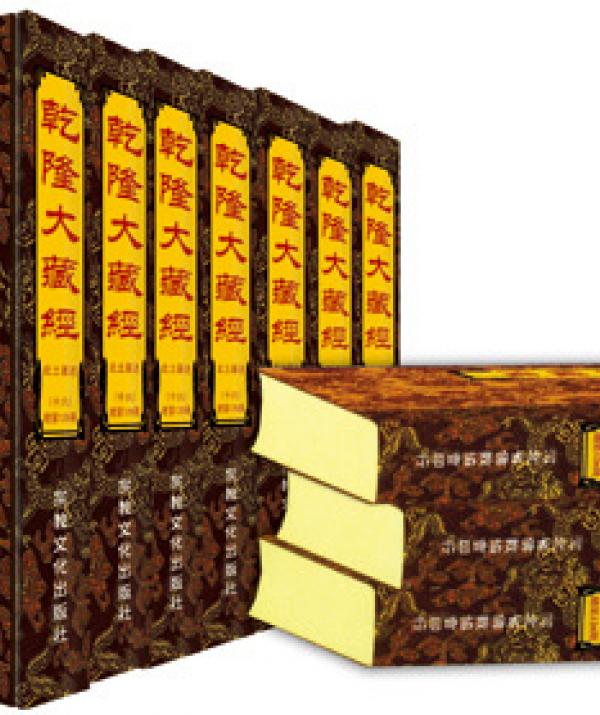Bài viết, tiểu luận, truyện ngắn - Tuyển dịch kinh điển Phật giáo Đại thừa