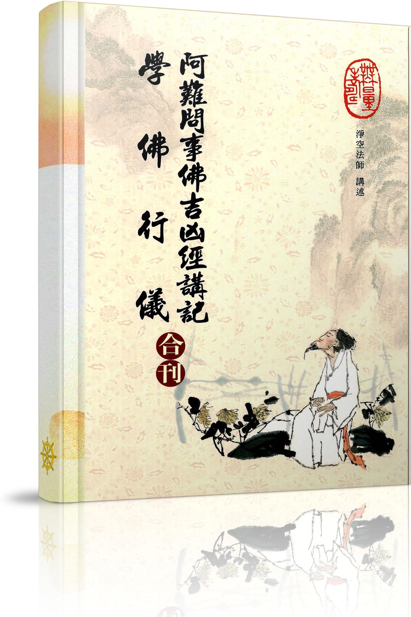 Nguyên bản Hán văn Giảng giải kinh A-nan vấn sự Phật cát hung - Bản PDF