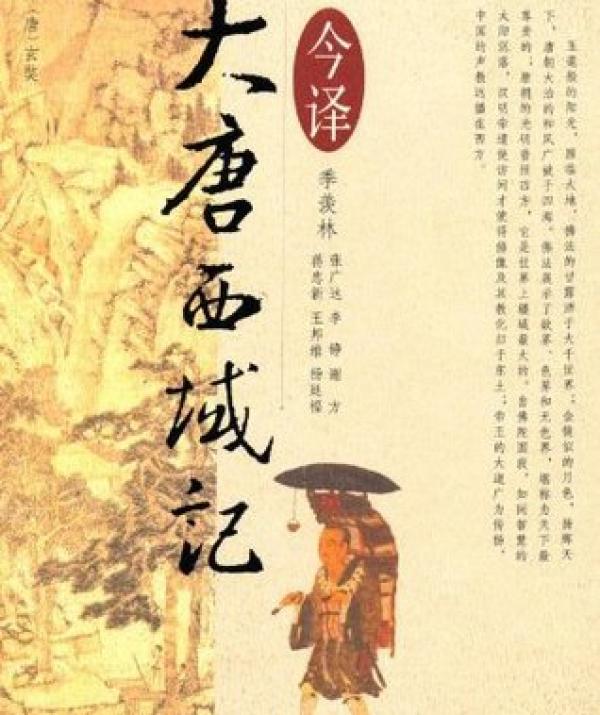 Văn học Phật giáo - Bài tựa sách Đại Đường Tây Vực Ký