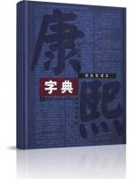 Từ điển Khang Hy