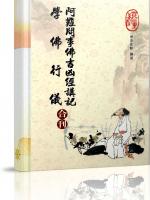 Nguyên bản Hán văn Giảng giải kinh A-nan vấn sự Phật cát hung